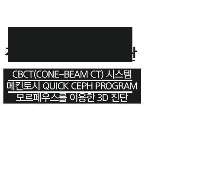 3D CT
